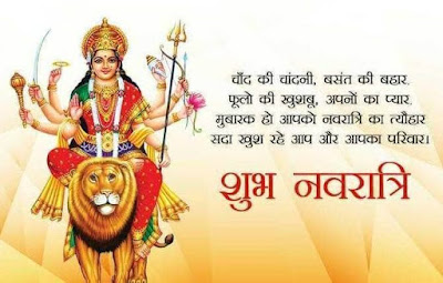 hd happy navratri images  2019