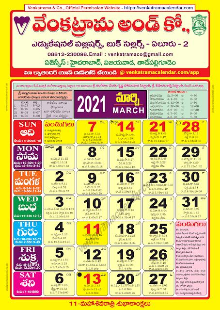 Venkatrama Telugu Calendar 2021 March