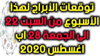 توقعات الأبراج لهذا الأسبوع من السبت 22 الى الجمعة 28 اب اغسطس 2020