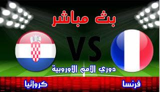 تابع الآن مشاهدة مباراة فرنسا وكرواتيا بث مباشر اليوم 8-9-2020 في دوري الامم الاوروبية بدون اي تقطيع HD