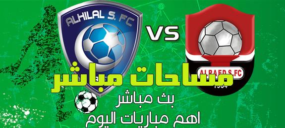 مباراة الهلال والرائد في الدوري السعودي اليوم الأربعاء 2020 / 02 / 05 والقنوات الناقلة