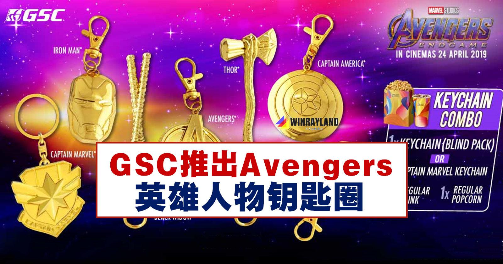 GSC推出Avengers英雄人物钥匙圈