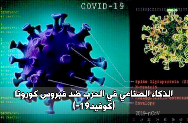 الحاسوب العملاق سوميت (Summit) يتوصل الى 77 دواء لعلاج فيروس كورونا