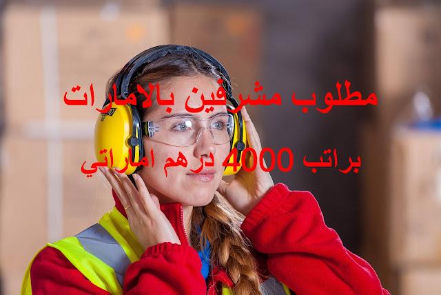 مطلوب مشرفين بالامارات براتب 4000 درهم اماراتي
