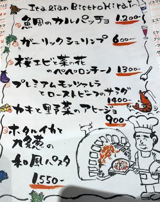イタリアンビストロ ヒライ メニュー紹介