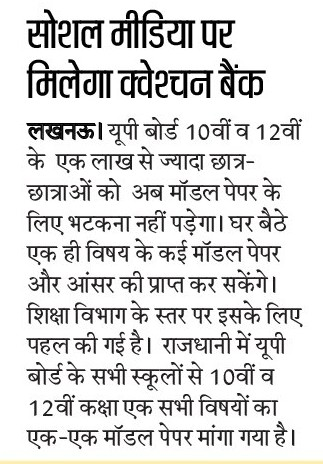 क्वेश्चन बैंक अब मिलेगा सोशल मीडिया पर भी