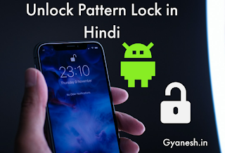Mobile Phones Ka Pattern Lock Kaise Khole