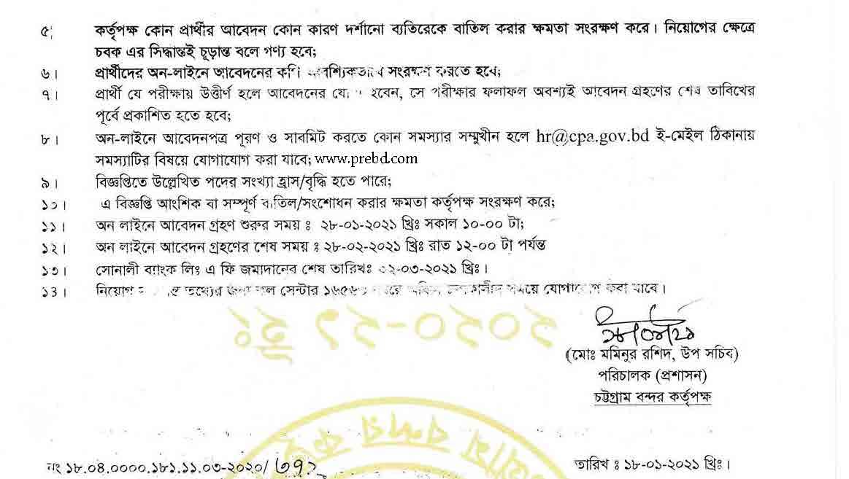 চট্টগ্রাম বন্দর কর্তৃপক্ষ (CPA) বিভিন্ন পদে নিয়োগ বিজ্ঞপ্তি ২০২১pg