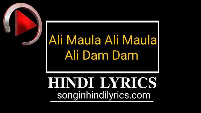 Ali Maula Ali Maula Ali Dam Dam lyrics - Nusrat Fateh Ali Khan