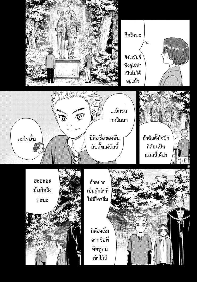 อ่านการ์ตูน Sousou no Frieren ตอนที่ 34 หน้าที่ 15