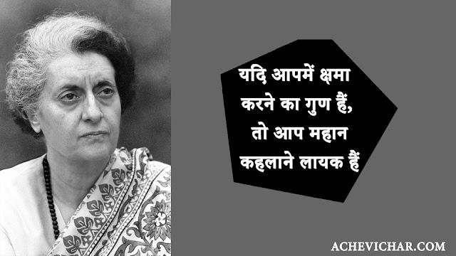 Indira Gandhi Quotes in Hindi image