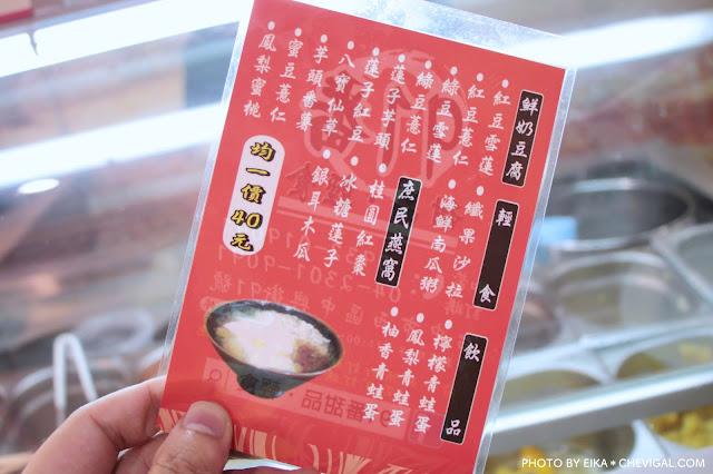 IMG 0098 - 台中西區│91番 甜品.輕食。鮮奶豆腐口感綿密好Q彈。就在范特喜文創聚落的巷口旁唷