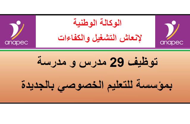 توظيف 29 مدرس و مدرسة بمؤسسة للتعليم الخصوصي بالجديدة
