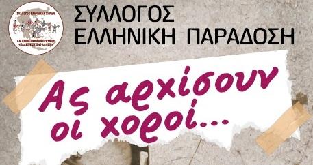 Ξεκίνησαν οι εγγραφές στην Ελληνική Παράδοση