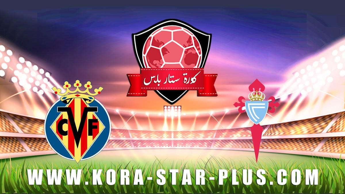 مشاهدة مباراة سيلتا فيغو وفياريال اليوم بث مباشر 13-06-2020 الدوري الاسباني