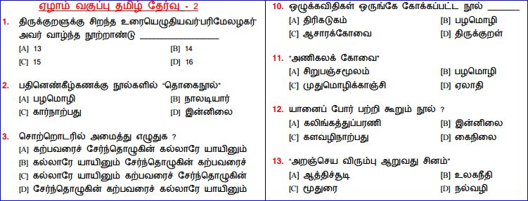 TNPSC General Tamil questions from 6th to 12th Std ~ TNPSC