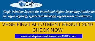 Kerala Vocational Higher Secondary Education Department will publish VHSE first allotment at VHSCAP website on June 17, 2016, Kerala Vocational Higher Secondary Education (VHSE) first allotment result 2016, VHSCAP first allotment result,  VHSE +1 first allotment status 2016, Kerala VHSCAP plus one 1st phase allotment result 2016