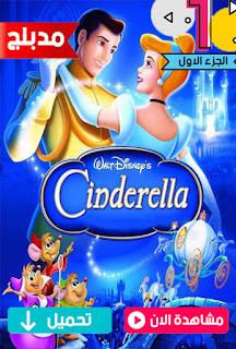 مشاهدة وتحميل فيلم سندريلا الجزء الاول Cinderella 1 1950 مدبلج عربي