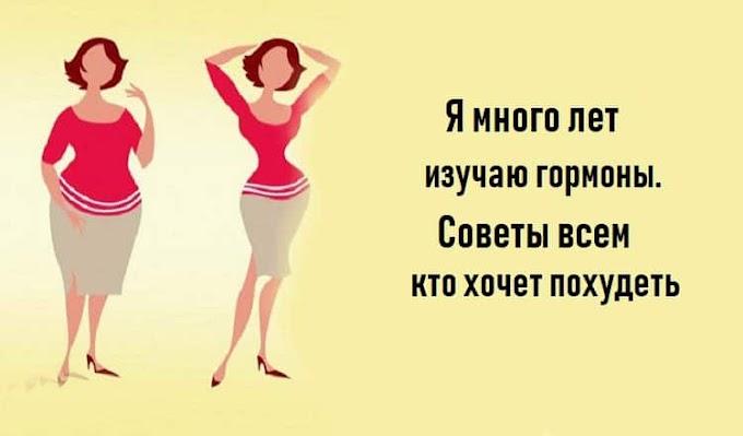 Я много лет изучаю гормоны.Советы всем кто хочет похудеть!