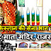 Tanot Mata Mandir in Hindi - तनोट माता मंदिर की सम्पूर्ण जानकारी एवं इतिहास | Tanot Mata Mandir Jaisalmer Border | Tanot Temple History in Hindi
