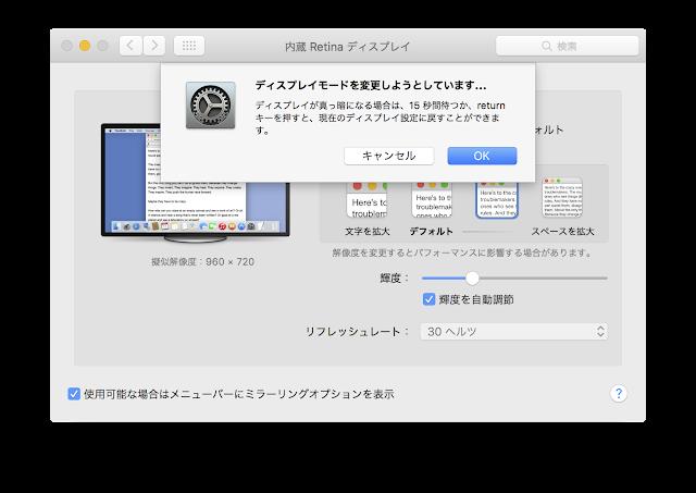 ディスプレイ環境設定(960×720)