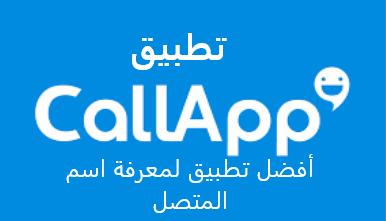 تطبيق CallApp  لمعرفة اسم المتصل وحظر المكالمات والرسائل