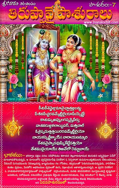 telugu thiruppavai paasuraalu, telugu thiruppavai with meaning, thiruppvai paasuralu with meaning, 7th day thiruppavai with meaning