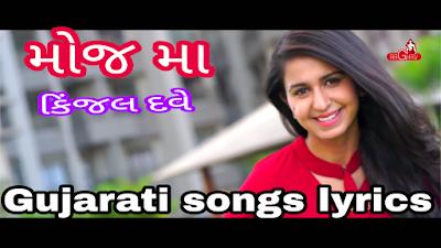 Gujarati songs lyrics,kinjal dave,moj ma, new songs, kinjal dave songs,