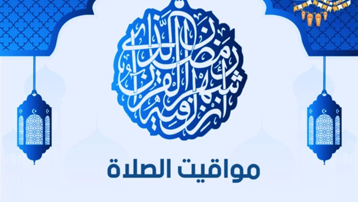 مواقيت الصلاة في رمضان اليوم الجمعة 24 ابريل في مصر…موعد آذان الفجر والمغرب