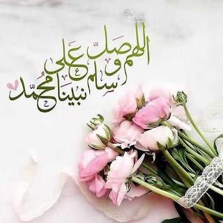 صور الصلاة على النبي محمد