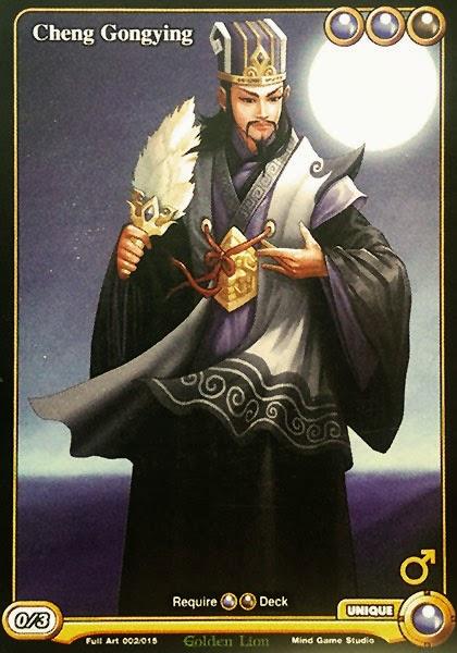 การ์ดเฉินกงอิง จากเกมการ์ดสามก๊ก The Kingdoms