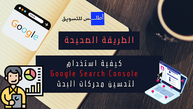 كيفية استخدام Google Search Console  لتحسين محركات البحث (الطريقة الصحيحة)