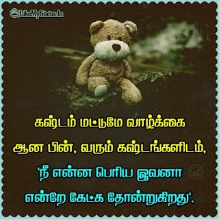 Tamil Attitude Quote