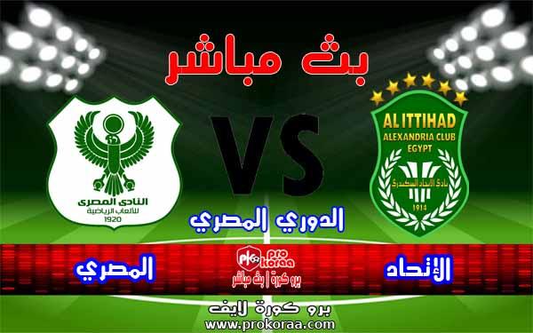مشاهدة مباراة الاتحاد السكندري والمصري بث مباشر
