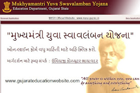 http://www.gujarateducationwebsite.com/