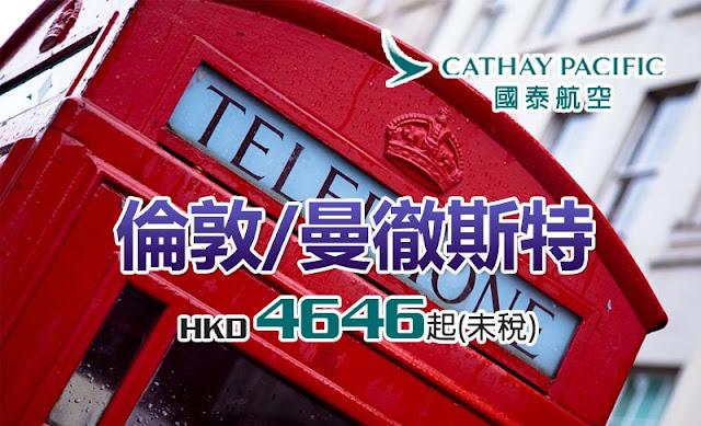 出年農曆年去英國有得平!國泰航空 香港直航倫敦/曼徹斯特HK$4,646起。