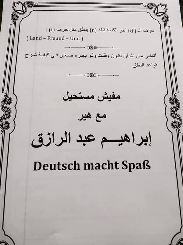 مراجعة المانى ثالثة ثانوي هير/ ابراهيم عبد الرازق 9