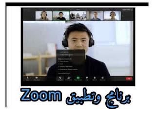 شرح برنامج وتطبيق Zoom