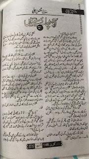 Aao chai petay hain by Manshah Mohsin Ali Online Reading