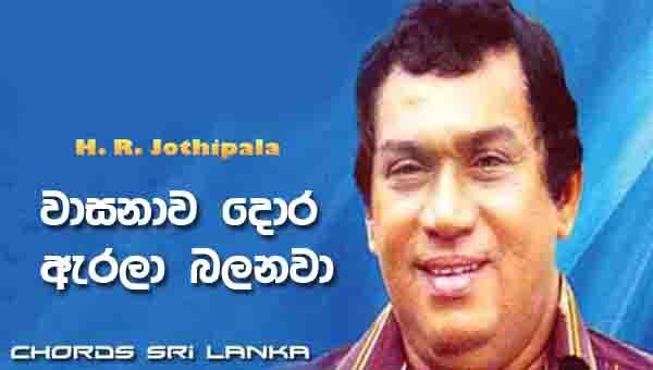 Wasanawa Dora Arala Balanawa Chords, H.R. Jothipala Songs, Wasanawa Dora Arala Balanawa Song Chords, H.R. Jothipala Songs Chords, Sinhala Songs Chords,