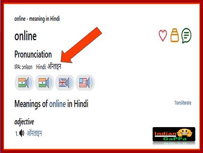 Online-ka-hindi-arth,online-ka-hindi-meaning-kya-hai,Online-Meaning-In-Hindi,Online-Ko-Hindi-Me-Kya-Kahte-Hai,ऑनलाइन-को-हिंदी-में-क्या-कहते-हैं,online-को-हिंदी-में क्या-कहते-हैं,Online-Hindi-Meaning,