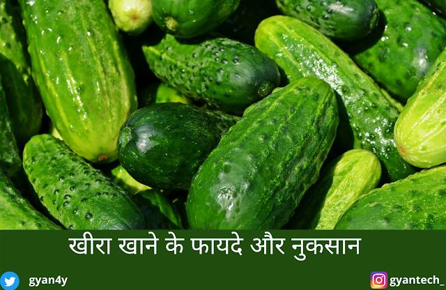 खीरा खाने के फायदे  ।  Cucumber Benefits  in Hindi