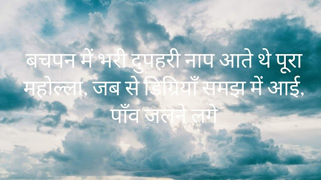 Best Life Quotes In Hindi 2020 | Sad Status About Life