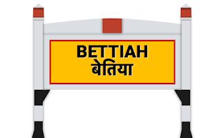 betiya-news