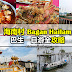 巴生海南村(Bagan Hailam),一日游全攻略!