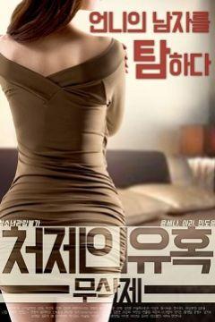 Sister in law's Seduction Full Korea Adult 18+ Movie Online