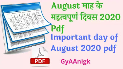 Important Days in August 2020; National And International Important Dates in August 2020 PDF