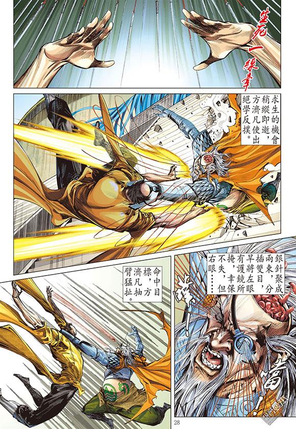 Sơn Hải Nghịch Chiến Chap 94 - Trang 25