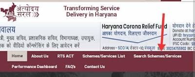 Saral portal, saral haryana, saral haryana portal, saral portal haryana, saral haryana login, haryana saral portal, saralharyana.gov.in