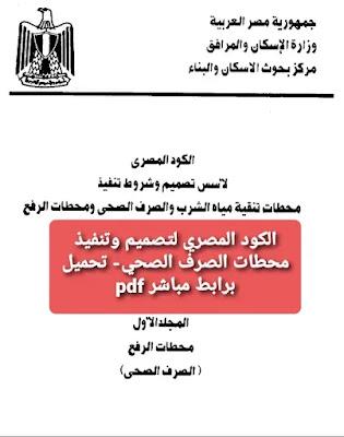 الكود المصري لأسس تصميم وشروط تنفيذ محطات الصرف الصحي - تحميل برابط مباشر